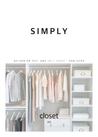 심플리 Vol. 1: 옷장(Closet)