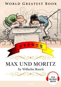 막스와 모리츠 (Max und Moritz) 고품격 시청각 독일어판
