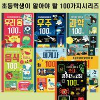 [어스본코리아]초등학생이 알아야 할 100가지 시리즈(전7권)