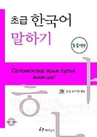 초급 한국어 말하기 몽골어판: with Audio-CD