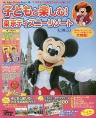 子どもと樂しむ!東京ディズニ-リゾ-ト 2021-2022