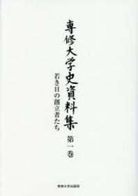 專修大學史資料集 第1卷