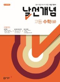 고등 수학(상)(2020)(날선개념)