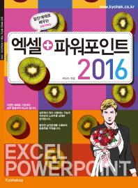 엑셀+파워포인트 2016  / 새책수준 ☞ 서고위치:GH 4  *[구매하시면 품절로 표기됩니다.