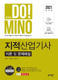 지적산업기사 이론 및 문제해설(2021)(합격의 Do! Mino)(개정판 13판)