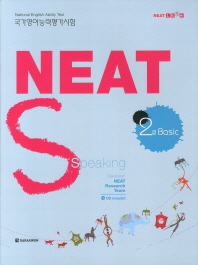 NEAT S Speaking 2급 Basic(CD1장포함)