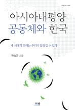 아시아태평양 공동체와 한국(나남신서 1561)(양장본 HardCover)
