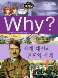 Why? 세계사: 세계 대전과 전후의 세계(양장본 HardCover)