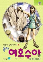 용사 여호수아(어린이 성경이야기 3)