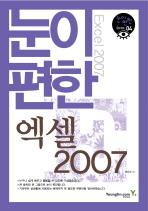 눈이 편한 엑셀 2007(눈이편한 SERIRS 4)