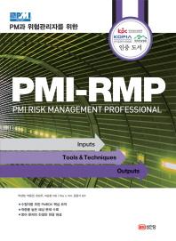 PMI-RMP(PM과 위험관리자를 위한)