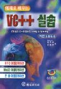 VC++ 실습(예제로배우는)(S/W포함)