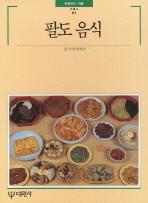 팔도음식(빛깔있는 책들 61)