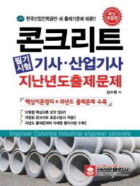콘크리트 필기시험 기사 산업기사 과년도출제문제(2013)(개정판)