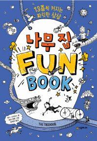나무 집 Fun Book(펀 북)(양장본 HardCover)