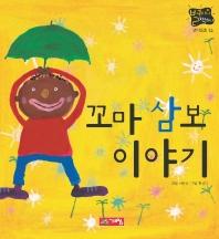 꼬마 삼보 이야기(별하나 책하나 14)