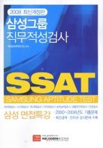 SSAT 직무적성검사 (2008년 최신개정판)