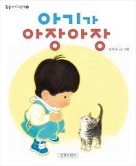 아기가 아장아장(둥둥아기그림책 10)(보드북)