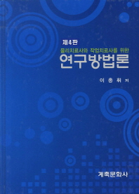 연구방법론(물리치료사와 작업치료사를 위한)(4판)(양장본 HardCover)