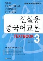 신실용 중국어교본 TEXTBOOK 3(CD4장포함)