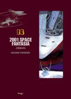 2001 SPACE FANTASIA(2001 야화). 3(완결)