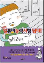일본어능력시험 답다: N2 청해(NEW)(CD1장포함)