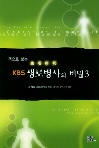 KBS 생로병사의 비밀. 3