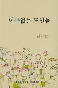 이름없는 도인들 /새책수준 /  상현서림 /☞ 서고위치:My 5  *[구매하시면 품절로 표기됩니다]
