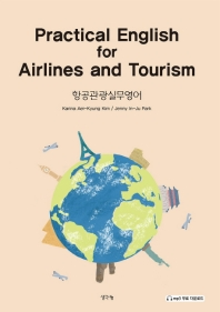 항공관광실무영어(Practical English for Airlines and Tourism)