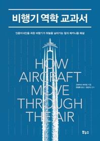 비행기 역학 교과서(비행기 교과서 시리즈)