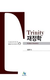 Trinity 재정학 #