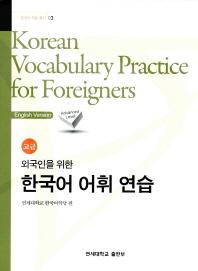 한국어 어휘 연습: 고급