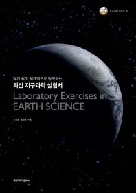 최신 지구과학 실험서(알기 쉽게 체계적으로 탐구하는)(지구과학 시리즈 18)