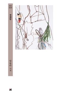 겟패킹(현대문학 핀 시리즈 시인선 29)(양장본 HardCover)