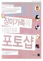 장미가족의 내맘대로 포토샵(CD2장포함)(장미가족 포토샵 시리즈 1)