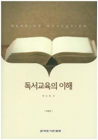 독서교육의 이해