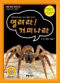 열려라 거미나라