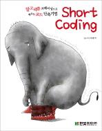 SHORT CODING(알고리즘 트레이닝으로 배우는 코드 단축기)