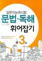일본어능력시험 문법 독해 휘어잡기 3급(개정판)