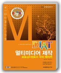DIAT 멀티미디어 제작(포토샵+윈도우 무비 메이커)