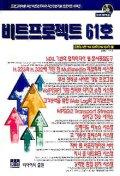 비트프로젝트 61호(CD-ROM 1장 포함)
