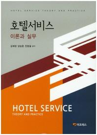 호텔서비스: 이론과 실무(양장본 HardCover)