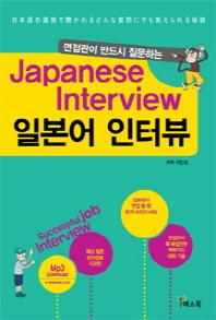 일본어 인터뷰(Japanese Interview)(면접관이 반드시 질문하는)