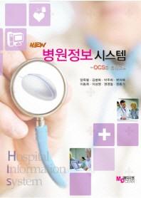 병원정보 시스템(New)