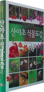 산야초 식물 도감(양장본 HardCover)