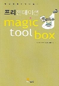 프리젠테이션 MAGIC TOOL BOX