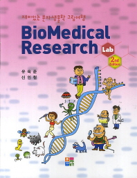 Biomedical Research Lab 2nd ed(개정판)