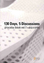 130 DAYS 5 DISCUSSIONS PROCESS BOOK VOL. 1 노들섬프로젝트