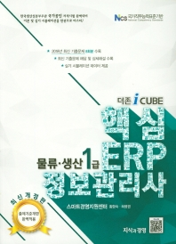 핵심 ERP 정보관리사 물류생산1급(2019)(더존 i CUBE)(개정판)