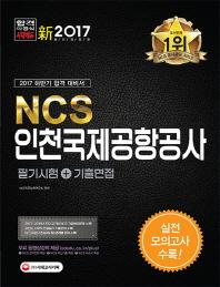 NCS 인천국제공항공사 필기시험+기출면접(2017 하반기)